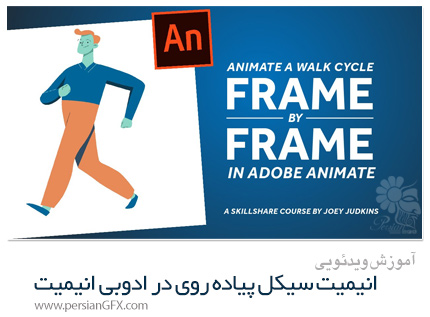 دانلود آموزش انیمیت سیکل پیاده روی فریم به فریم در ادوبی انیمیت - Skillshare Animate A Walk Cycle Frame-By-Frame In Adobe Animate