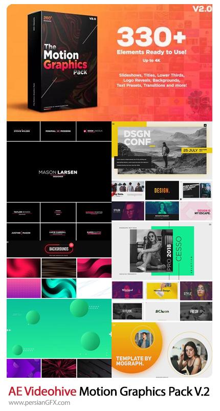 دانلود بیش از 330 المان موشن گرافیک برای افترافکت به همراه آموزش ویدئویی - Videohive Motion Graphics Pack V.2