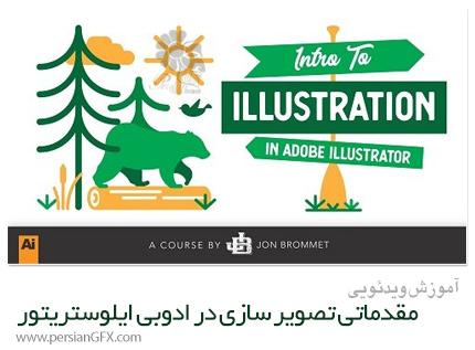 دانلود آموزش مقدماتی تصویر سازی در ادوبی ایلوستریتور - Skillshare Intro To Illustration In Adobe Illustrator