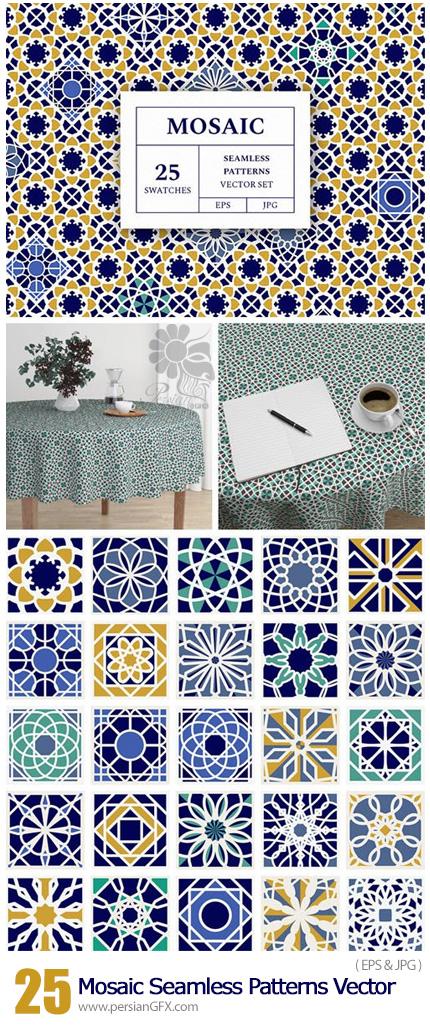 دانلود 25 پترن موزاییکی با طرح های اسلیمی - 25 Mosaic Seamless Patterns Vector Set