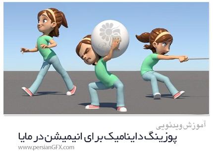 دانلود آموزش پوزینگ داینامیک برای انیمیشن در مایا - Skillshare Dynamic Posing For 3D Animation In Autodesk Maya