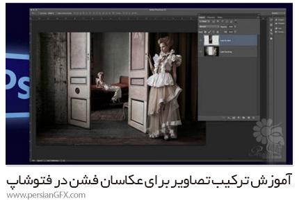 دانلود آموزش ترکیب تصاویر برای عکاسان فشن در فتوشاپ - CreativeLive Shooting For Creative Photoshop