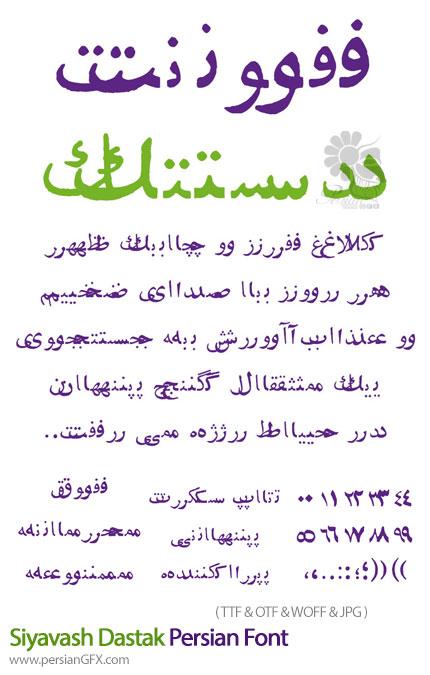 دانلود فونت فارسی سیاوش دستک - Siyavash Dastak Persian Font