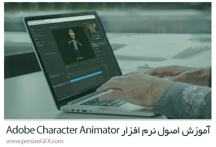 دانلود آموزش اصول نرم افزار Adobe Character Animator - Pluralsight Adobe Character Animator Fundamentals