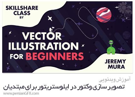 دانلود آموزش تصویر سازی وکتور در ایلوستریتور برای مبتدیان - Skillshare Vector Illustration For Beginners