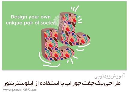 دانلود آموزش طراحی یک جفت جوراب منحصربفرد با استفاده از ادوبی ایلوستریتور - Skillshare Design Your Own Unique Pair Of Socks Using Adobe Illustrator