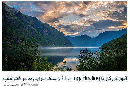 دانلود آموزش کار با ابزار Cloning، Healing و حذف خرابی ها در فتوشاپ - CreativeLive Cloning, Healing And Removing Distractions In Photoshop