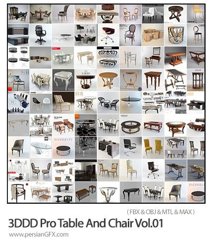 دانلود مجموعه مدل های آماده سه بعدی میز و صندلی - 3DDD Pro Table And Chair Vol.01