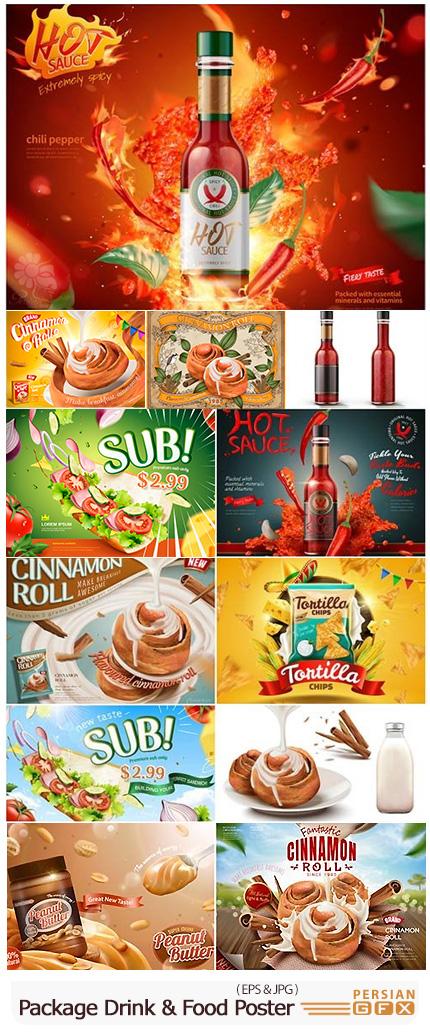 دانلود وکتور پوسترهای تبلیغاتی بسته بندی مواد غذایی و نوشیدنی - Package Design Set Drink And Food For Poster
