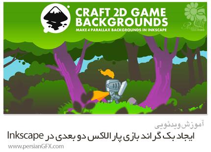 دانلود آموزش ایجاد بک گراند های بازی پارالاکس دو بعدی در Inkscape - Skillshare Craft 2D Parallax Game Backgrounds With Inkscape