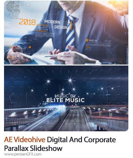 دانلود اسلایدشو و پارالاکس برای پروژه های تجاری در افترافکت - Videohive Digital And Corporate Parallax Slideshow
