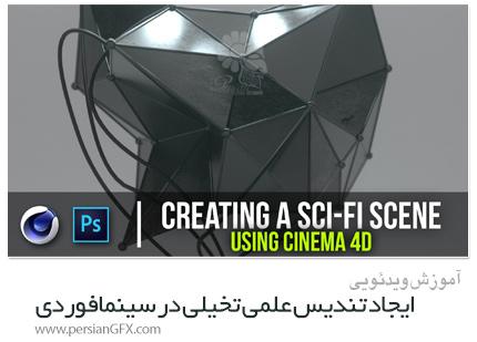 دانلود آموزش ایجاد تندیس علمی تخیلی در سینمافوردی - Skillshare Creating A Sci-Fi Sculpture Using Cinema 4D