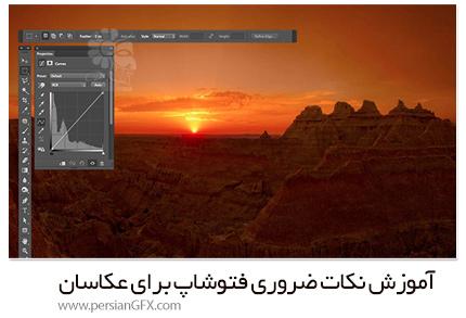دانلود آموزش نکات ضروری فتوشاپ برای عکاسان - CreativeLive Photoshop for Photographers: The Essentials