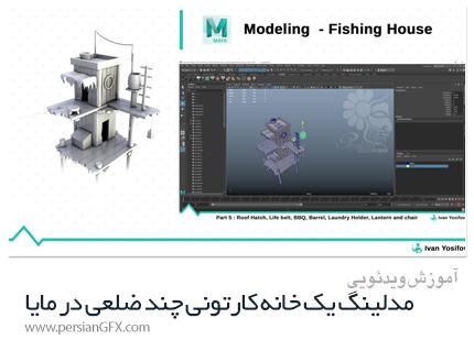 دانلود آموزش مدلینگ یک خانه کارتونی چند ضلعی در مایا - Skillshare Autodesk Maya Modeling Lowpoly Cartoon Fishinag House