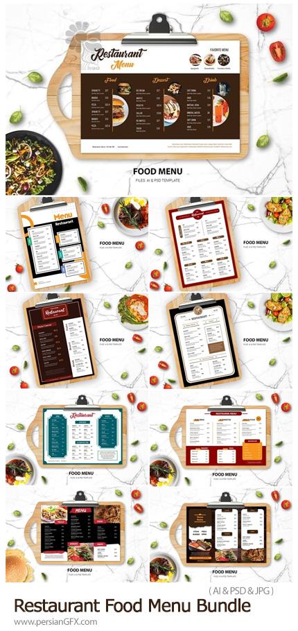 دانلود مجموعه قالب لایه باز و وکتور منوی رستوران - Restaurant Food Menu Bundle
