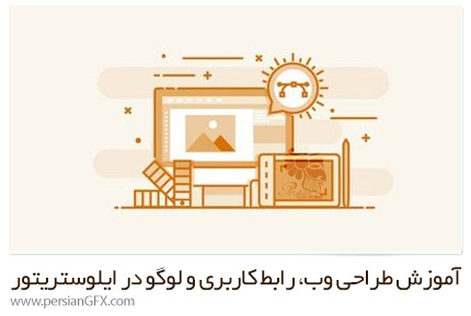 دانلود آموزش طراحی وب، رابط کاربری و لوگو در ادوبی ایلوستریتور سی سی - Udemy Adobe Illustrator CC Graphic Web Design: UI & Logo Design