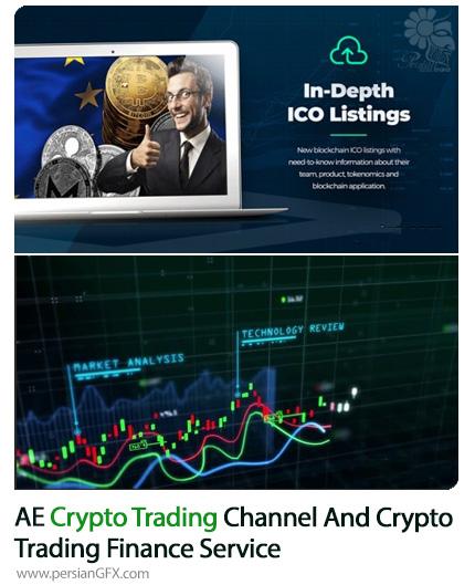 دانلود 2 پروژه افترافکت ارزهای رمز نگاری و بیت کوین و بورس - Crypto Trading Channel And Crypto Trading Finance Service