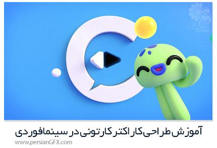 دانلود آموزش طراحی کاراکتر کارتونی در سینمافوردی - Cineversity Creating A Cartoon Character In Cineversity Brand ID