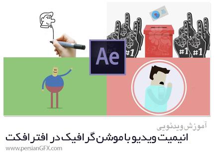 دانلود آموزش انیمیت ویدیو با موشن گرافیک در افترافکت - Skillshare Animate An Explainer Video In Adobe After Effects CC With Motion Graphics