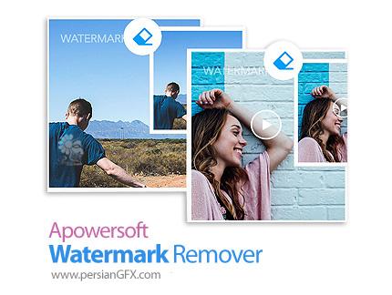 دانلود نرم افزار حذف واترمارک از روی عکس و فیلم - Apowersoft Watermark Remover v1.2.1.0
