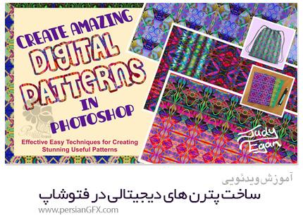 دانلود آموزش ساخت پترن های دیجیتالی شگفت انگیز در فتوشاپ - Skillshare Create Amazing Digital Patterns In Photoshop