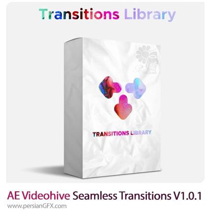 دانلود مجموعه ترانزیشن های متنوع برای افترافکت به همراه آموزش ویدئویی - Videohive Seamless Transitions V1.0.1