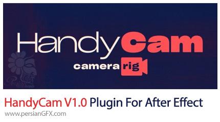 دانلود پلاگین HandyCam v1.0 برای انیمیت دوربین در افتر افکت - HandyCam V1.0 Plugin For After Effect