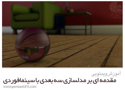 دانلود آموزش مقدمه ای بر مدلسازی سه بعدی با سینمافوردی - Skillshare Introduction To 3D Modeling With Cinema 4D