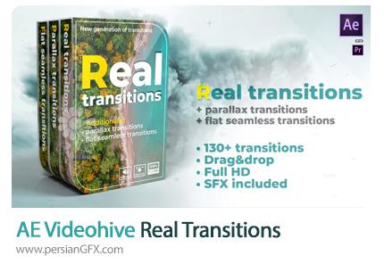 دانلود مجموعه ترانزیشن های متنوع برای افترافکت - Videohive Real Transitions