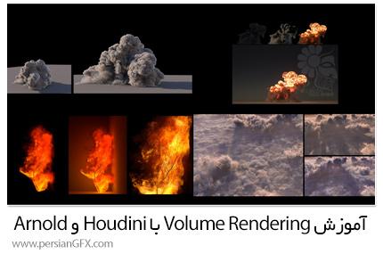 دانلود آموزش Volume Rendering با استفاده از هودینی و آرنولد - CGCircuit Volume Rendering Using Houdini And Arnold
