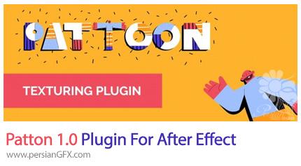 دانلود پلاگین افترافکت Patton 1.0 برای ساخت تکسچرهای مختلف برای فیلم یا عکس - Patton 1.0 Plugin For After Effect