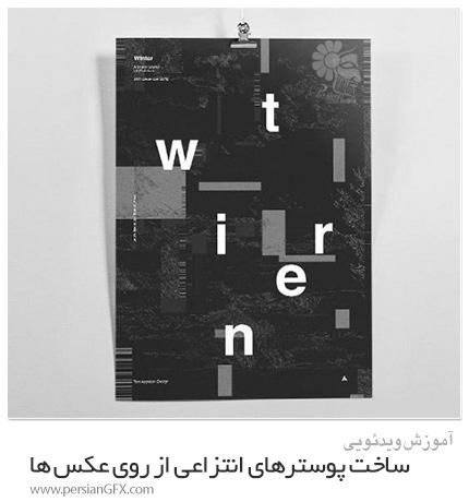 دانلود آموزش ساخت پوسترهای انتزاعی از روی عکس ها - Skillshare Create Abstract Poster Designs From Images