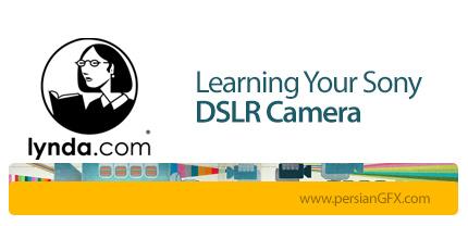 دانلود آموزش کار با دوربین سونی دی اس ال آر از لیندا - Lynda Learning Your Sony DSLR Camera