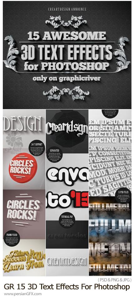 دانلود 15 افکت لایه باز سه بعدی برای متن - Graphicriver 15 Various 3D Text Effects For Photoshop