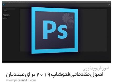 دانلود آموزش اصول مقدماتی فتوشاپ 2019 برای مبتدیان - Skillshare Fundamentals Of Photoshop 2019 For Beginners