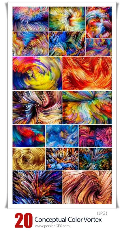 دانلود 20 عکس با کیفیت مفهومی پیچ در پیچ رنگارنگ - Conceptual Color Vortex