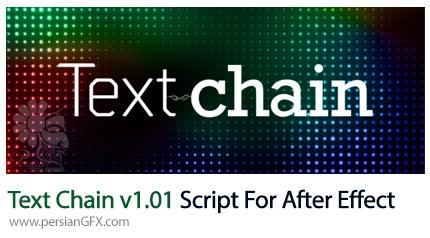 دانلود اسکریپت Text Chain v1.01 برای افترافکت - Text Chain v1.01 Script For After Effect