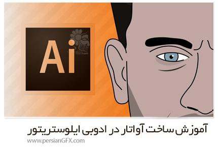 دانلود آموزش مقدماتی ساخت آواتار در ادوبی ایلوستریتور - Udemy Adobe Illustrator For Beginners Design An Awesome Avatar
