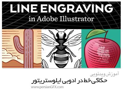 دانلود آموزش کشیدن اشکال با خط در ادوبی ایلوستریتور - Skillshare Line Engraving In Adobe Illustrator