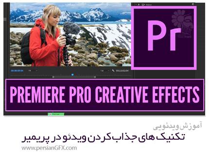 دانلود آموزش تکنیک ها و افکت های جذاب کردن ویدئو در پریمیر - Skillshare Premiere Pro: Techniques And Effects To Make Your Videos More Creative