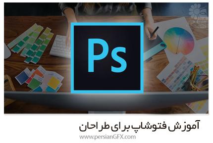 دانلود آموزش فتوشاپ برای طراحان، 100درصد پروژه محور - Udemy Learn Photoshop For Design: 100% Practical Projects