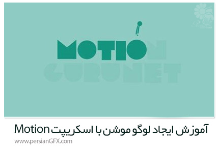 دانلود آموزش ایجاد لوگو موشن حرفه ای با اسکریپت Motion v.2 در افترافکت - Udemy Create A Professional Logo Motion Using Motion V.2 Script