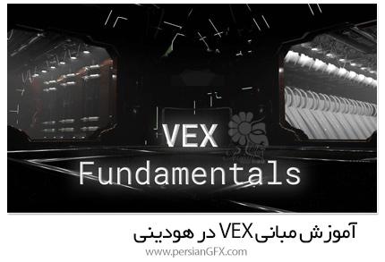 دانلود آموزش مبانی VEX در هودینی - Pluralsight Houdini: VEX Fundamentals