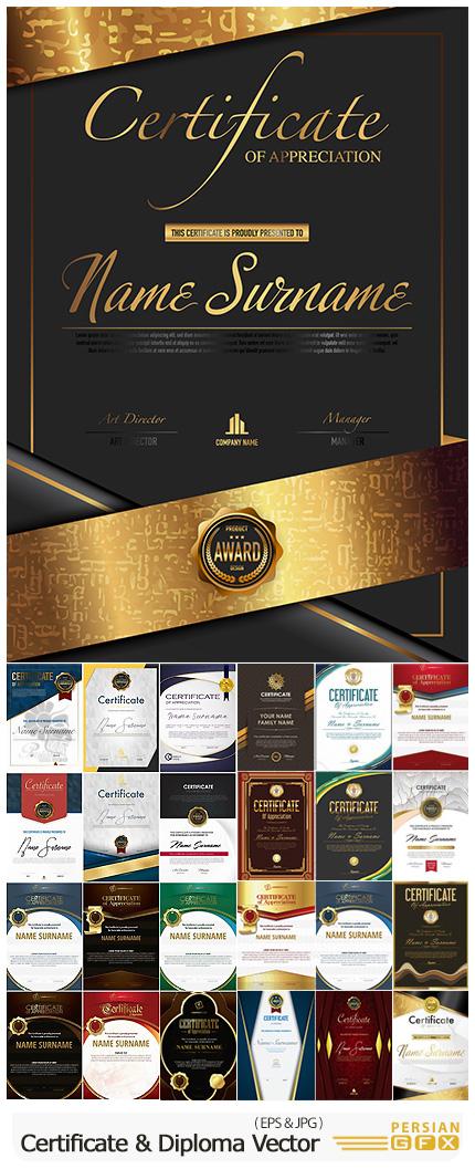دانلود مجموعه قالب های وکتور گواهی نامه، تقدیرنامه و دیپلم - Certificate Template Luxury And Diploma Vector Illustration