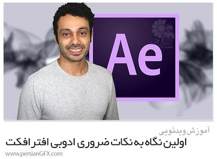 دانلود آموزش اولین نگاه به نکات ضروری ادوبی افترافکت - Skillshare A First Look At Adobe After Effects Learn The Essentials Today