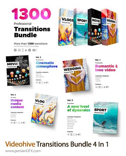 دانلود بیش از 1300 ترانزیشن آماده برای پریمیر به همراه آموزش ویدئویی - Videohive Transitions Bundle 4 In 1