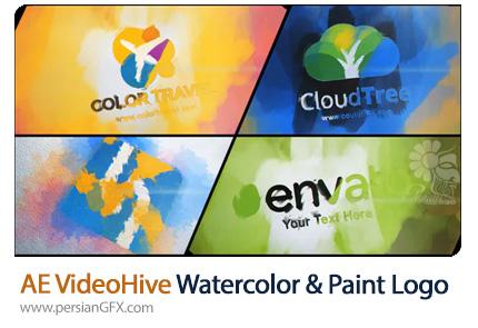 دانلود پروژه افترافکت نمایش لوگو با افکت آبرنگی و نقاشی به همراه آموزش ویدئویی - VideoHive Watercolor And Paint Logo