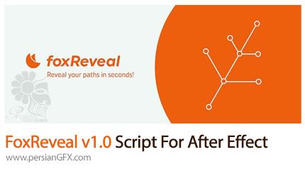 دانلود اسکریپت FoxReveal v1.0 برای انیمیت استروک از نقطه دلخواه در افتر افکت - FoxReveal v1.0 Script For After Effect