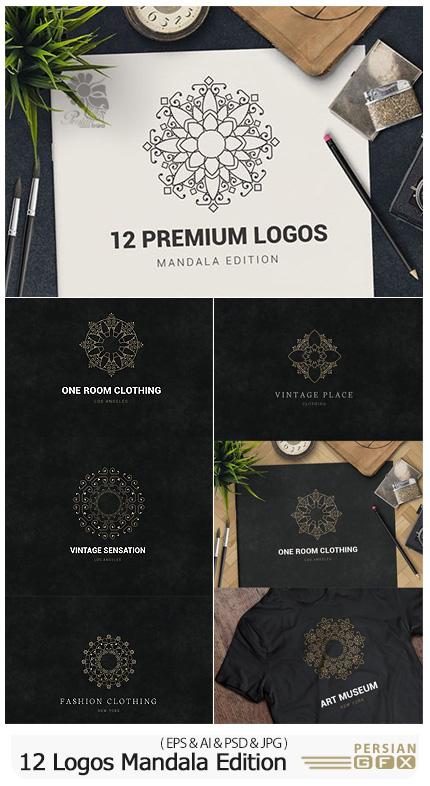 دانلود 12 طرح آماده ماندالا و ترنج - 12 Premium Logos Mandala Edition