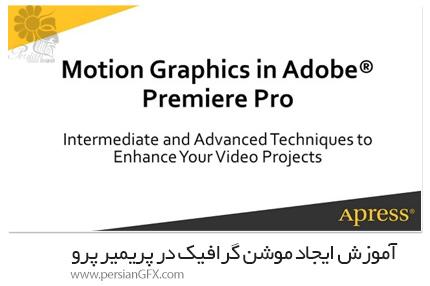 دانلود آموزش ایجاد موشن گرافیک در پریمیر پرو - O'Reilly Creating Motion Graphics in Adobe Premiere Pro